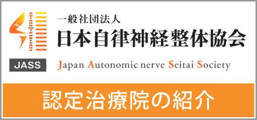 自律神経整体協会